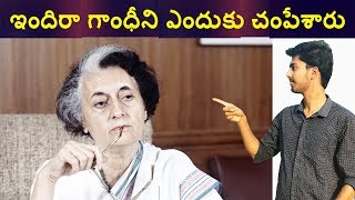 The Life Of Indira Gandhi