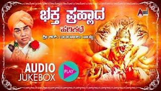 Bhaktha Prahalada | Kannada Harikathe |  Rendered by : Gururajulu Naidu