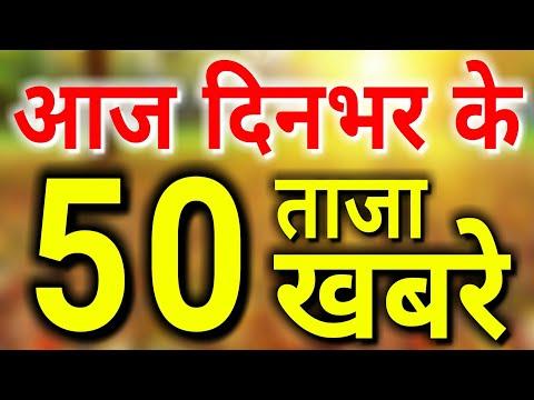 Today Breaking News ! आज के मुख्य समाचार, बड़ी खबरें PM Modi Petrol, Bank, Railway, J&K