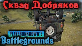 Сквад добрых ребят - PlayerUnknown's Battlegrounds