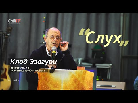 Клод Эзагури «СЛУХ» - Утренняя Звезда Израиль