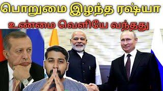 பொறுமை இழந்த ரஷ்யா | உண்மை வெளியே வந்தது | Tamil | Siddhu Mohan