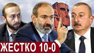 ШОК! Арарат Мирзоян поставил на место Алиева