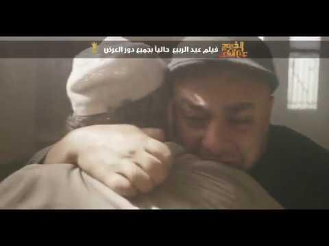 Al Khrog An Nass غصب عنى محمد عبد المنعم من فيلم الخروج عن النص