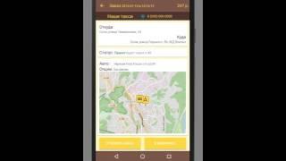 Приложение для заказа такси на Android(, 2016-07-10T13:55:26.000Z)
