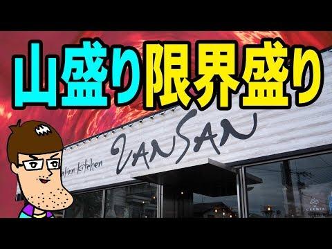 野菜マシマシ&チーズ限界盛りが皿から溢れるヤバい店!!
