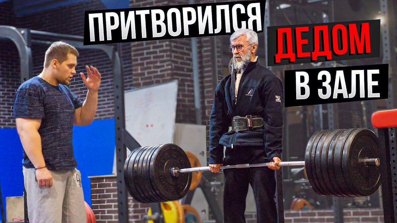 Мастер Спорта притворился ДЕДОМ В ЗАЛЕ  Old Man Prank