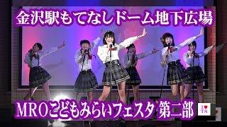 AKB48チーム8メンバーの出演したイベント動画です。2015年3月22日、石川県金沢市金沢駅のもてなしドーム地下広場で開催された〈MROこどもみらいフェスタ〉に出演 ...