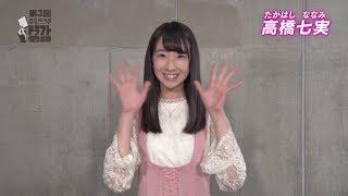 2018年1月21日にTOKYO DOME CITY HALLで開催される「第3回 AKB48グループ ドラフト会議」。 そのイベントに参加する候補者の自己アピール動画です。