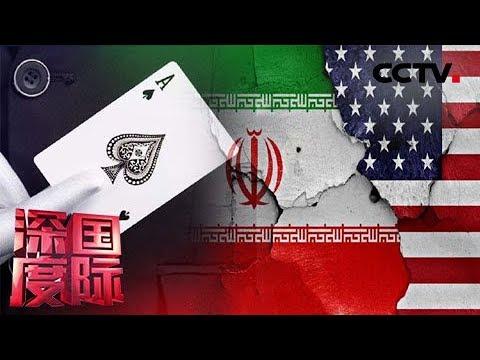 《深度国际》伊核牌局对赌:欧洲抛出150亿美元能否挽救伊核协议?20190914 | CCTV中文国际