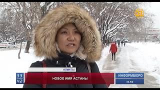 Депутаты предложили переименовать Астану в честь Нурсултана Назарбаева к концу этого года(, 2016-11-23T16:35:19.000Z)
