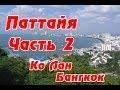 Паттайя - остров Ко Лан, советы, экскурсии в Паттайе, Бангкок. Тайланд (Часть 2)