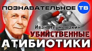 Убийственные антибиотики (Познавательное ТВ, Иван Неумывакин)