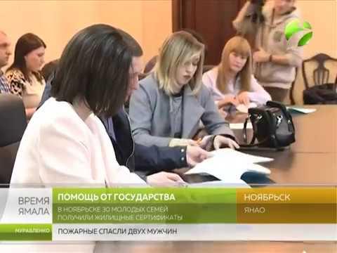В Ноябрьске 30 молодых семей получили жилищные сертификаты