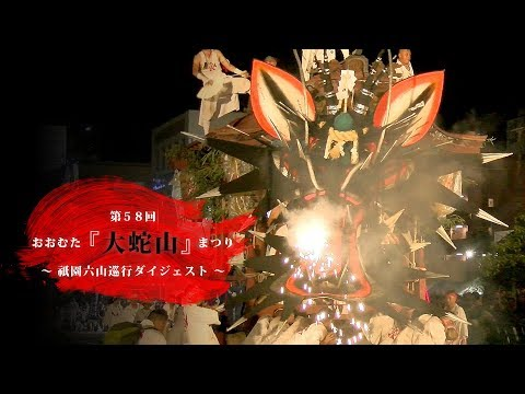 第58回 おおむた『大蛇山』まつり  ~ 祇園園六山巡行ダイジェスト ~