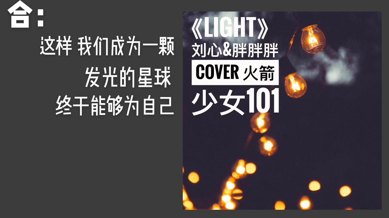 胖胖胖&劉心《Light》Cover火箭少女101【歌詞版】 - YouTube