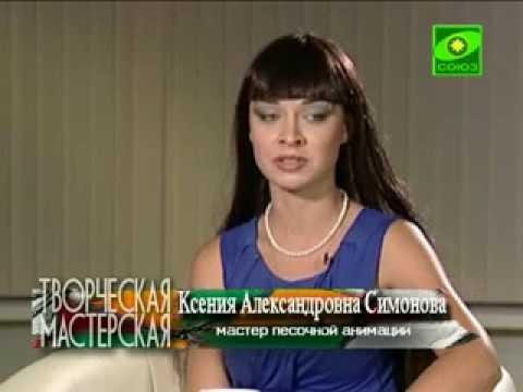 Творческая встреча с Ксенией Симоновой Artist Kseniya Simonova