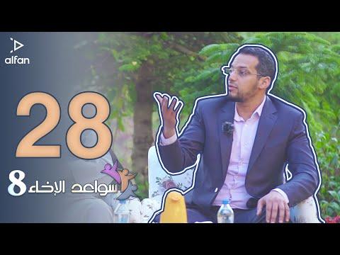 برنامج سواعد الإخاء 8 الحلقة 28