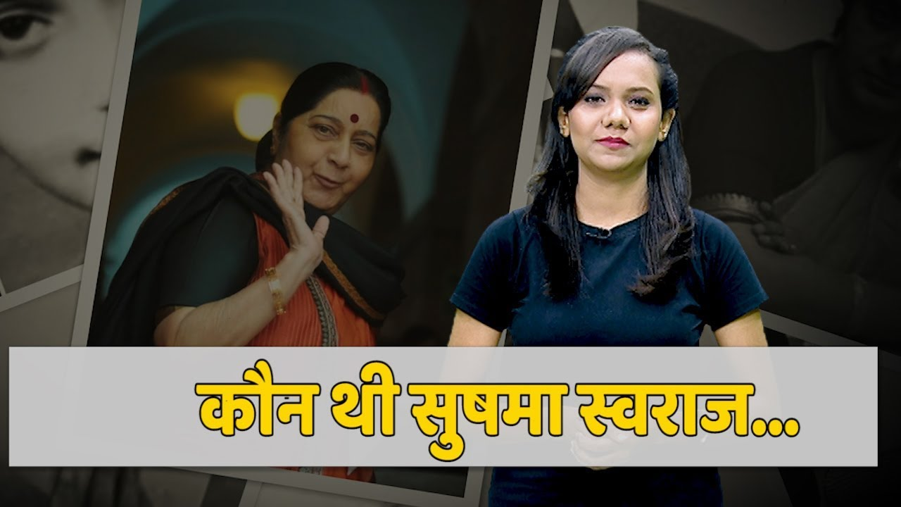 From Politics To Marriage, Here's The Incredible Journey Of Sushma Swaraj | ABP Uncut Explainer