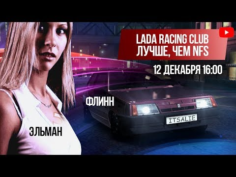 LADA RACING CLUB.