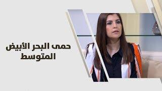 د. مي أبو حاكمة - حمى البحر الأبيض المتوسط