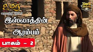 உமர் வரலாற்று தொடர் | பாகம்-2 | இஸ்லாத்தின் ஆரம்பம் |  Super Muslim