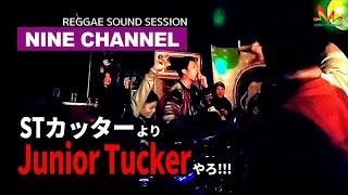 Nine Channel | STカッターよりジュニア・タッカーやろ!【熱帯夜 2018】