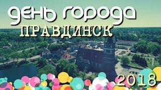 Фридланд ШОУ. День города Правдинск, 2018.