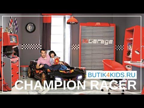 Cilek Champion Racer детская мебель для мальчиков на Butik4kids.ru