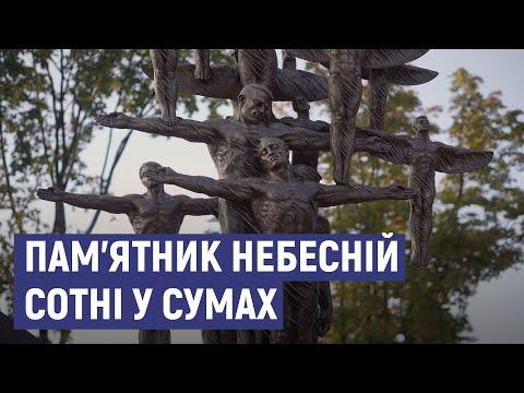 Суспільне Суми: У Сумах з'явився пам'ятник Небесній Сотні