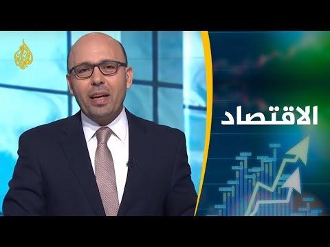 النشرة الاقتصادية 2018/11/10  - 19:54-2018 / 11 / 10