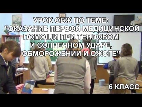 Урок ОБЖ в 6 классе - Оказание первой медицинской помощи