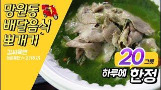 [0258Bro(브로) 배달 음식 뽀개기] 김씨육면(서…