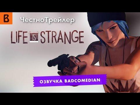 Самый честный трейлер - Life Is Strange - Видео с YouTube на компьютер, мобильный, android, ios