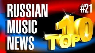 Новые клипы 2016 - Новинки Музыки #21