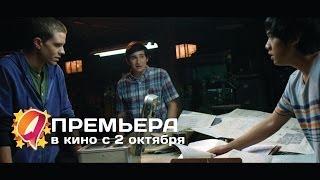 Континуум (2014) HD трейлер | премьера 2 октября