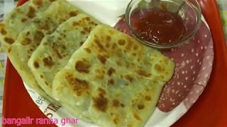 চটজলদি সকালের টিফিন ডিম্ পরোটা / Egg Paratha / Quick Breakfast Recipe :