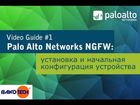 Video guide № 1:  NGFW   Palo Alto Networks: установка и начальная конфигурация устройства.