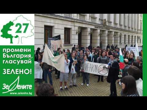 Предизборен клип на Зелените за Евроизбори 2014