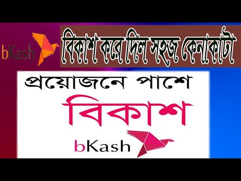 How to Payment in bkash Merchant Account use Personal bkash Account. Full Bangla Video 2018