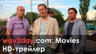 О чём говорят мужчины. Продолжение – Русский трейлер 2018, HD