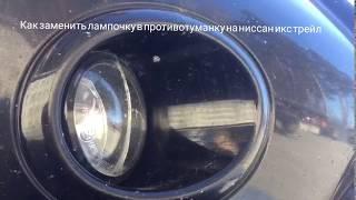 Замена лампочки в противотуманке Ниссан Икс Трейл