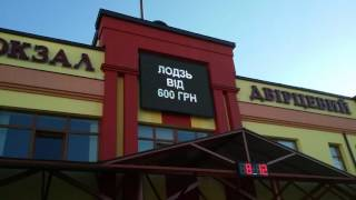 видео Билеты на автобус Киев - Львов, расписание, купить, цена Киев - Львов – busfor.ua