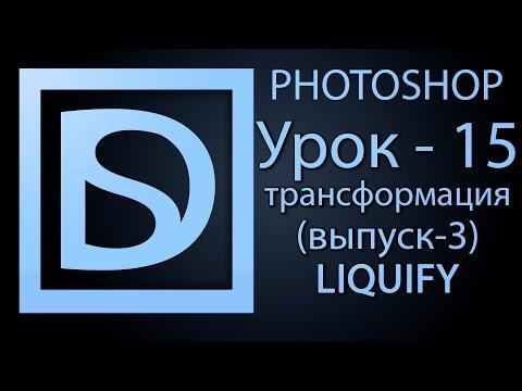 Обработка портретной фотографии в Photoshop