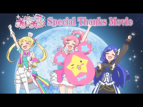 『キラッとプリ☆チャン』Special Thanks Movie/シーズン3 Blu-ray&DVD BOX1~4発売中!