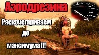 Аэродрезина с МШ и Шурупом #1 Педали Газа до Отказа!!!