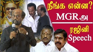 Rajini speech you are not MGR rajinikanth speech latest @ condolence for karunanidhi tamil news