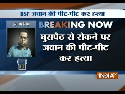 Shocking! BSF Jawan