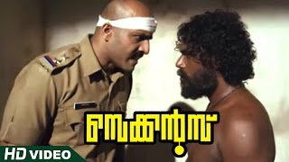 Seconds Malayalam Movie Scenes HD | Police threatens Vinayagan