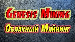 Genesis-Mining.Ru - Genesis Mining Обзор и отзывы о компании Облачного Майнинга